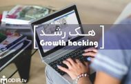 هک رشد یا Growth Hacking چیست؟
